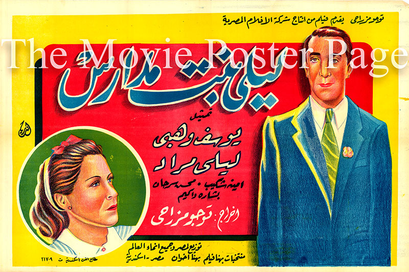 Pictured is an Egyptian promotional poster for the 1942 Togo Mizrahi film Leila the Schoolgirl, starring Laila Mourad.