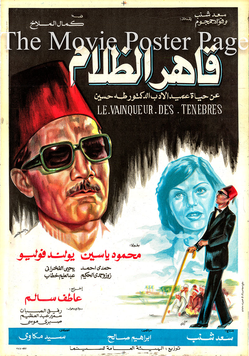 Pictured is an Egyptian promotional poster for the 1978 Atef Salem film Conqueror of Darkness, starring Mahmoud Yassine.