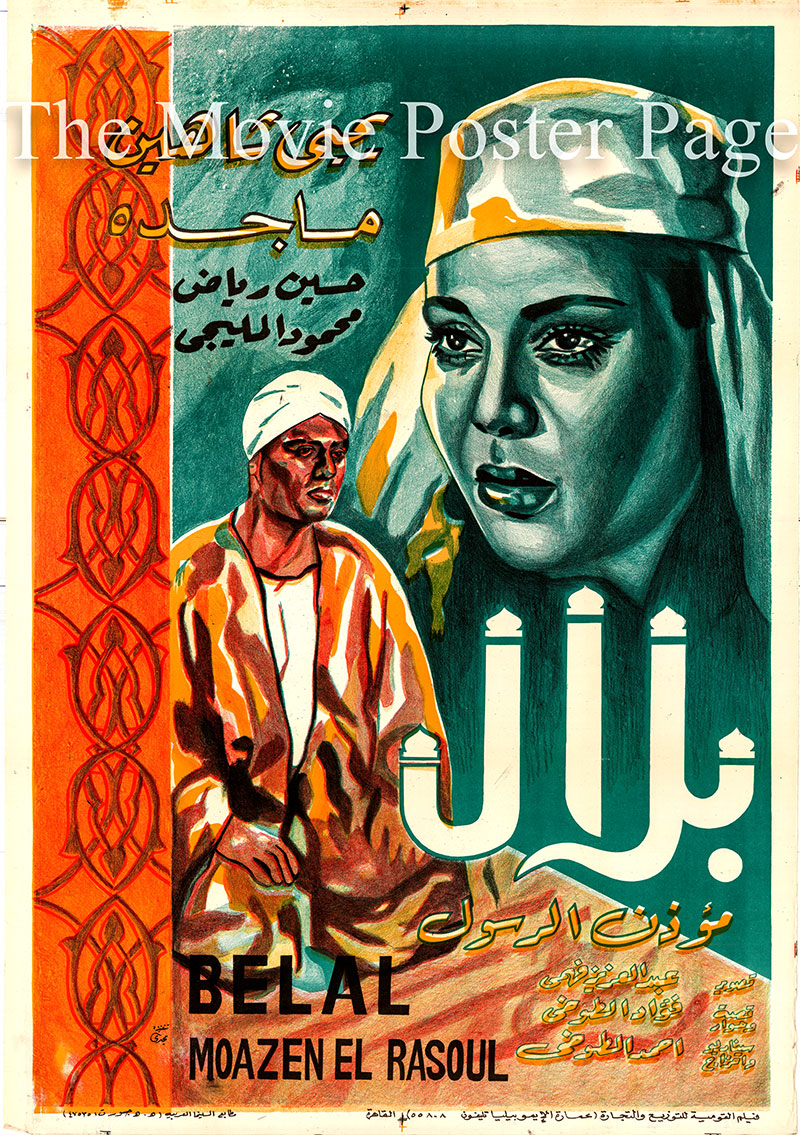 Pictured is an Egyptian promotional poster for the 1953 Ahmad Al Tukhi film Balal, the Prophet's Muezzin, starring Yehia Chahine as Balal.