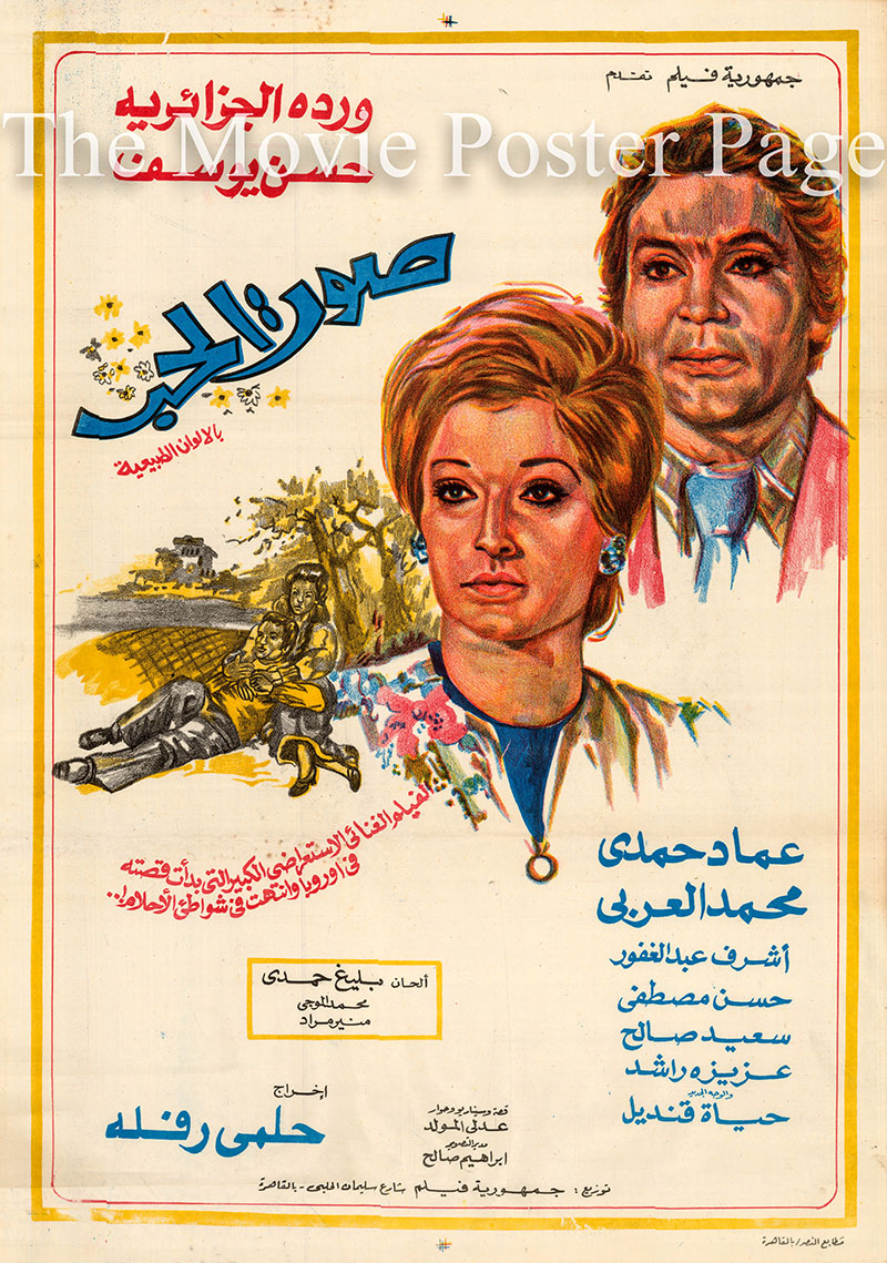 Pictured is an Egyptian promotional poster for the Helmy Rafla film The Sound of Love, starring Warda al-Gazaeriyah.