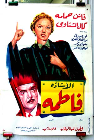This is a picture of the Egyptian movie poster for the 1952 Fatin Abdel Wahab film Lawyer Fatma, starring Fatin Hamama.
