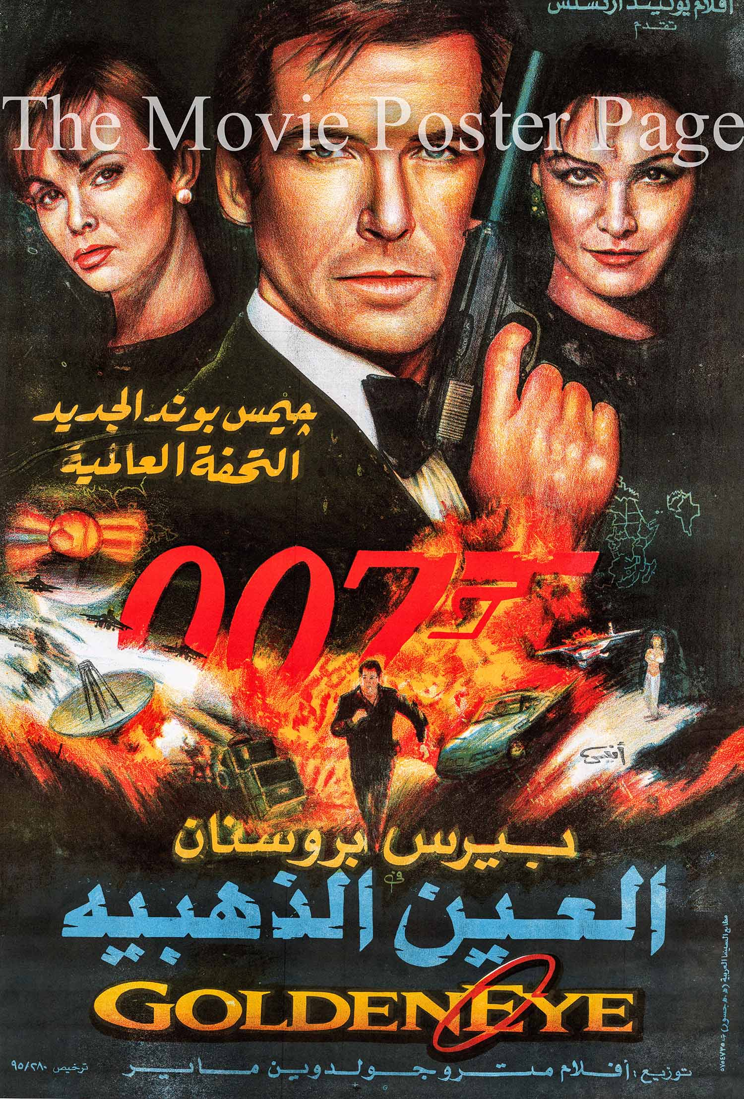 Pictured is an Egyptian promotional poster for the 1995 Martin Campbell film Goldeneye starring Pierce Brosnan as James Bond.