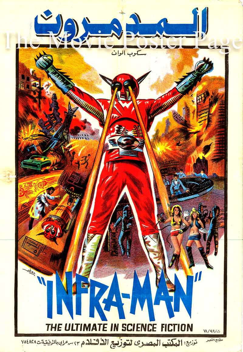 Pictured is an Egyptian promotional poster for the 1975 Shan Hua film Infra-Man, starring Danny Lee as Rayma, the Infra-Man.