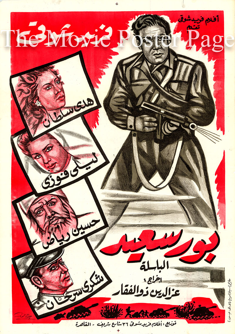Pictured is an Egyptian promotional poster for the 1957 Ezzel Dine Zulficar film Port Said, starring Farid Shawqi.