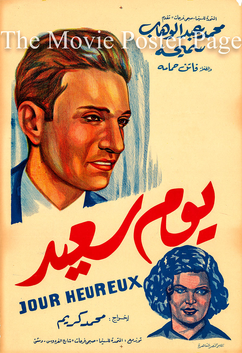 This is an image of the Egyptian promotional movie poster for the 1940 Mohammed Karim film Happy Day, starring Mohamed Abdel Wahab and Faten Hamama.