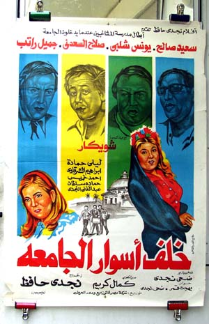 Pictured is an Egyptian promotional poster for the 1981 Nagdy Hafez film Behind University Walls, starring Shouweikar.
