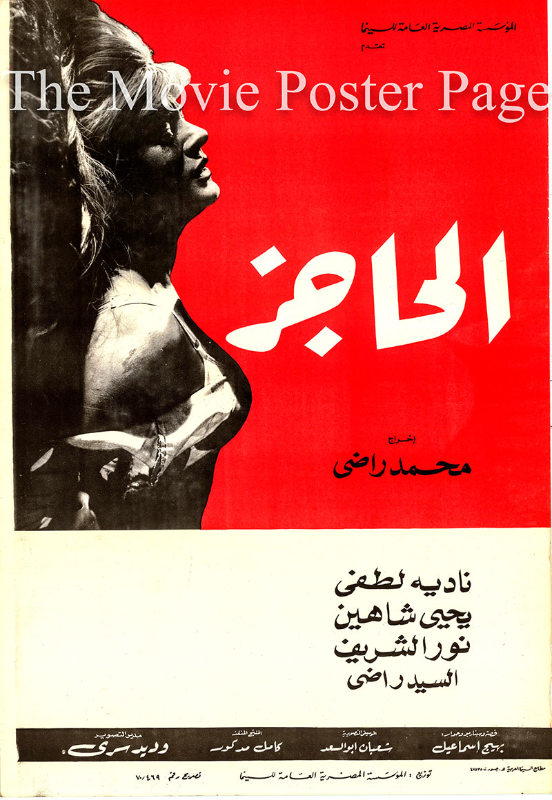 Pictured is an Egyptian promotional poster for the 1970 Mouhamed Rady film The Barrier, starring Nadia Lutfi.