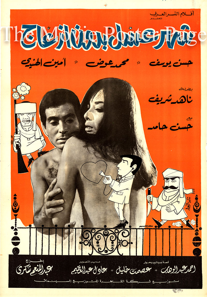 Pictured is an Egyptian promotional poster for the 1968 Abdel Moneim Shoukry film Honeymoon without Disturbances, starring Hassan Youssef and Nahed Sherif.