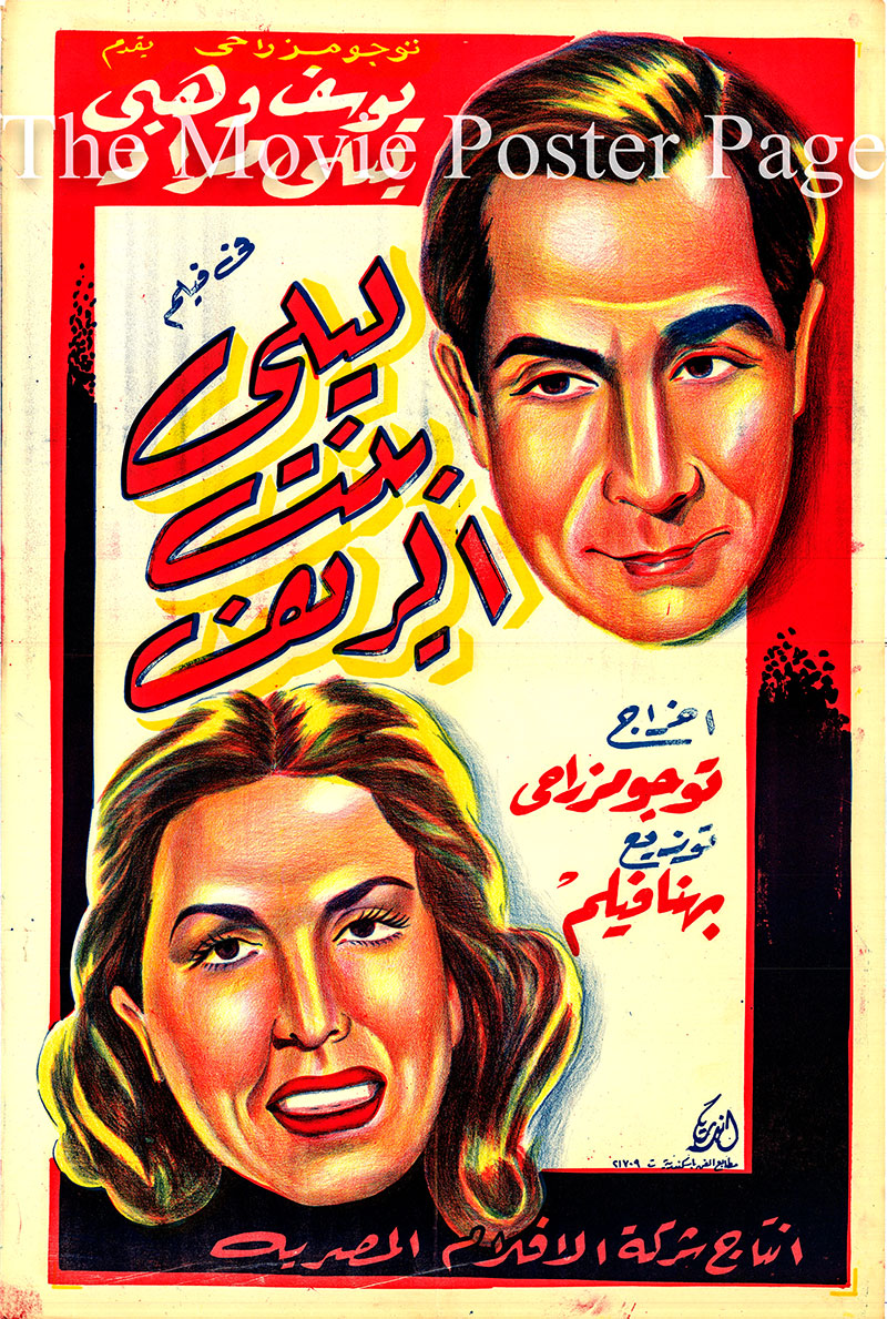 Pictured is an Egyptian promotional poster for the 1941 Togo Mizrahi film Leila, the Girl from the Country, starring Laila Mourad.