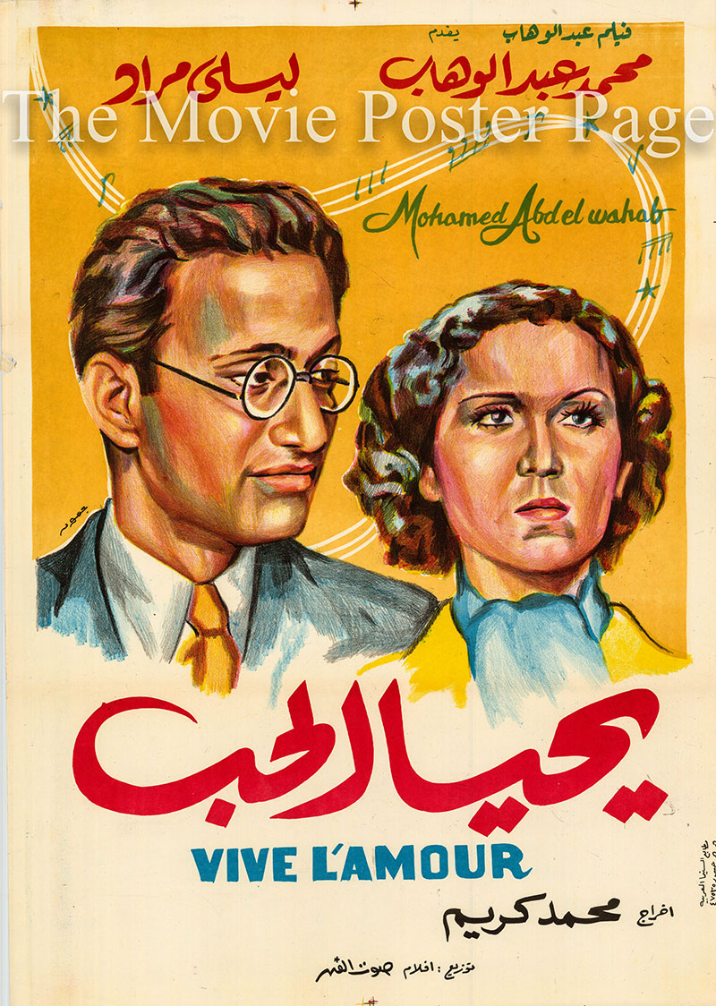 Pictured is an Egyptian promotional poster for the 1938 Mohammed Karim film Long Live Love starring Mohamed Abdel Wahab.