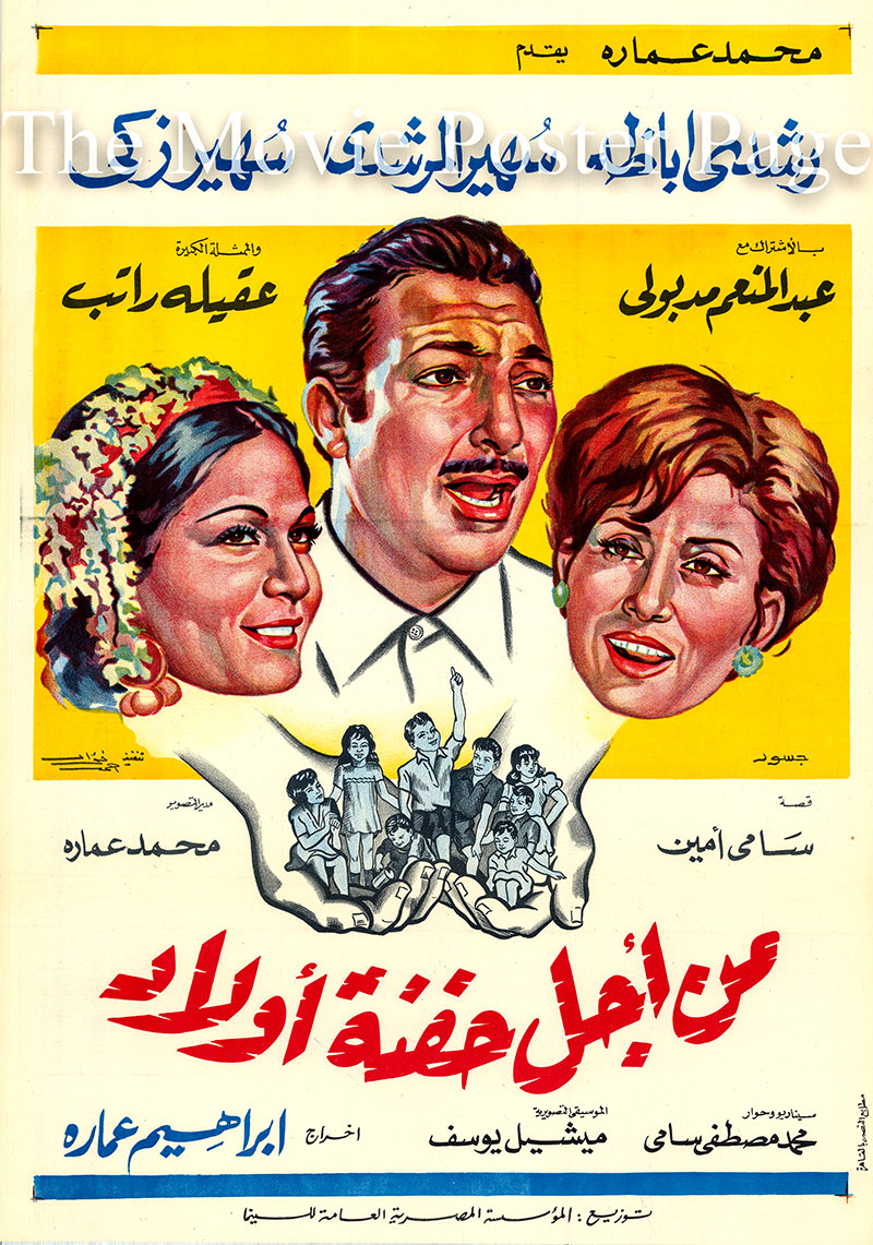 Pictured is an Egyptian promotional poster for the 1969 Ibrahim Emara film For a Handful of Kids, starring Rushdy Abaza.