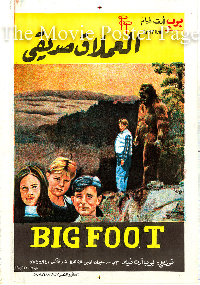Pictured is an Egyptian promotional poster for a 1998 rerelease of the 1987 Danny Huston TV film Bigfoot, starring Adam Carl as Kevin.