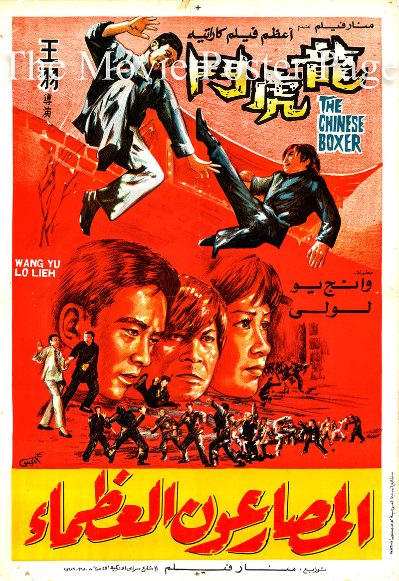 Pictured is an Egyptian promotional poster for the 1970 Jimmy Wang Yu film The Chinese Boxer.