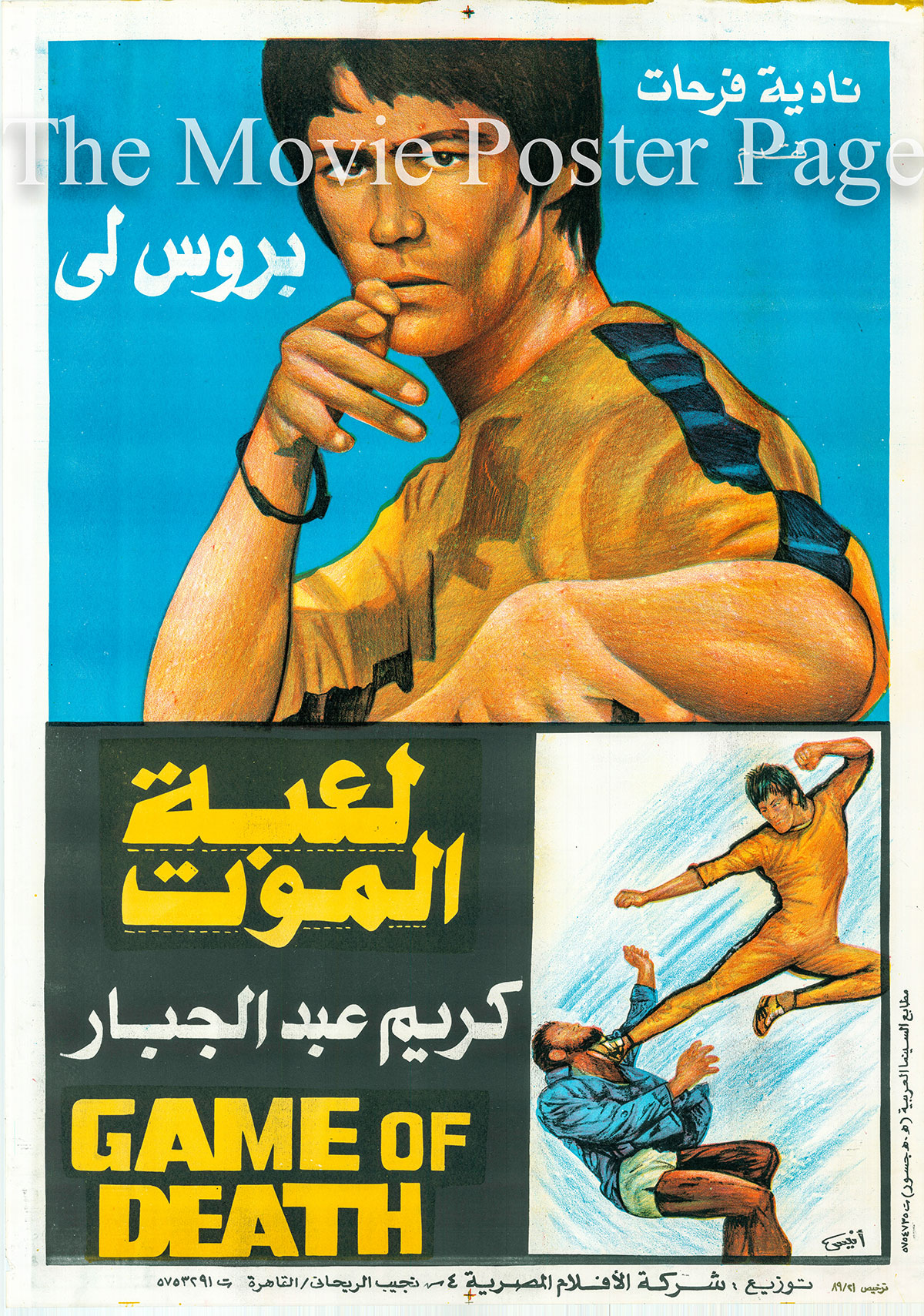 Pictured is an Egyptian promotional poster for a 1983 rerelease of the 1978 Robert Clouse film Game of Death starring Bruce Lee.