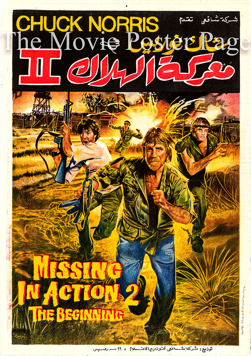Pictured is an Egyptian promotional poster for the 1985 Lance Hool film Missing in Action 2, starring Chuck Norris as Colonel James Braddock.
