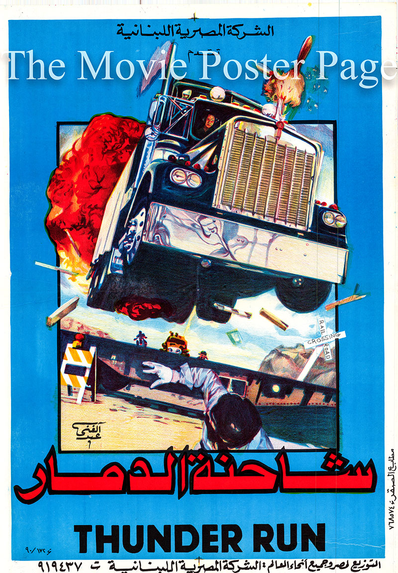Pictured is an Egyptian promotional poster for a 1990 rerelease the 1986 Gary Hudson film Thunder Run, starring Forrest Tucker.