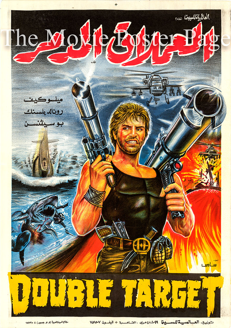 Pictured is an Egyptian promotional poster for the 1987 Bruno Mattei film Double Target, starring Miles O'Keeffe as Robert Ross.