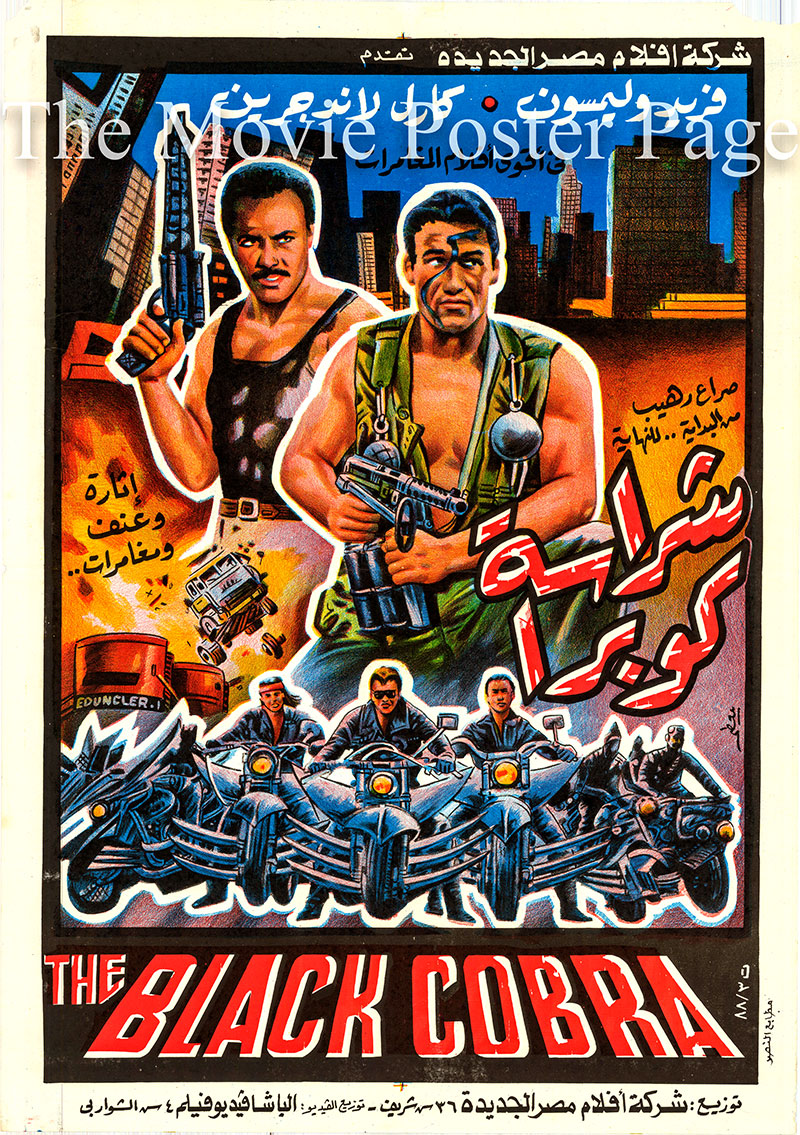 PIctured is an Egyptian promotional poster for a 1988 rerelease of the 1987 Stelvio Massi film The Black Cobra, starring Fred Williamson.