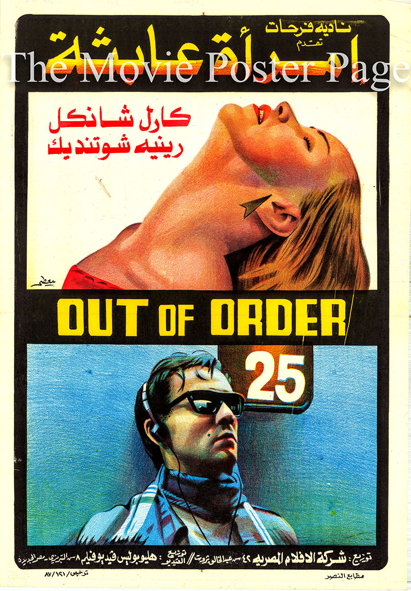 Pictured is an Egyptian promotional poster for a 1987 rerelease of the 1984 Carl Schenkel film Out of Order, starring Gotz George.