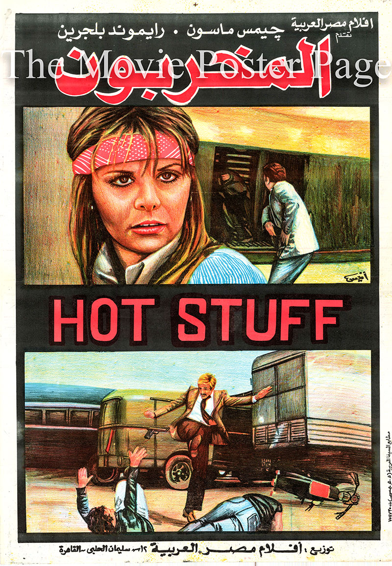 Pictured is an Egyptian promotional poster for the 1976 Giuseppe Rosati film Hot Stuff, starring James Mason.