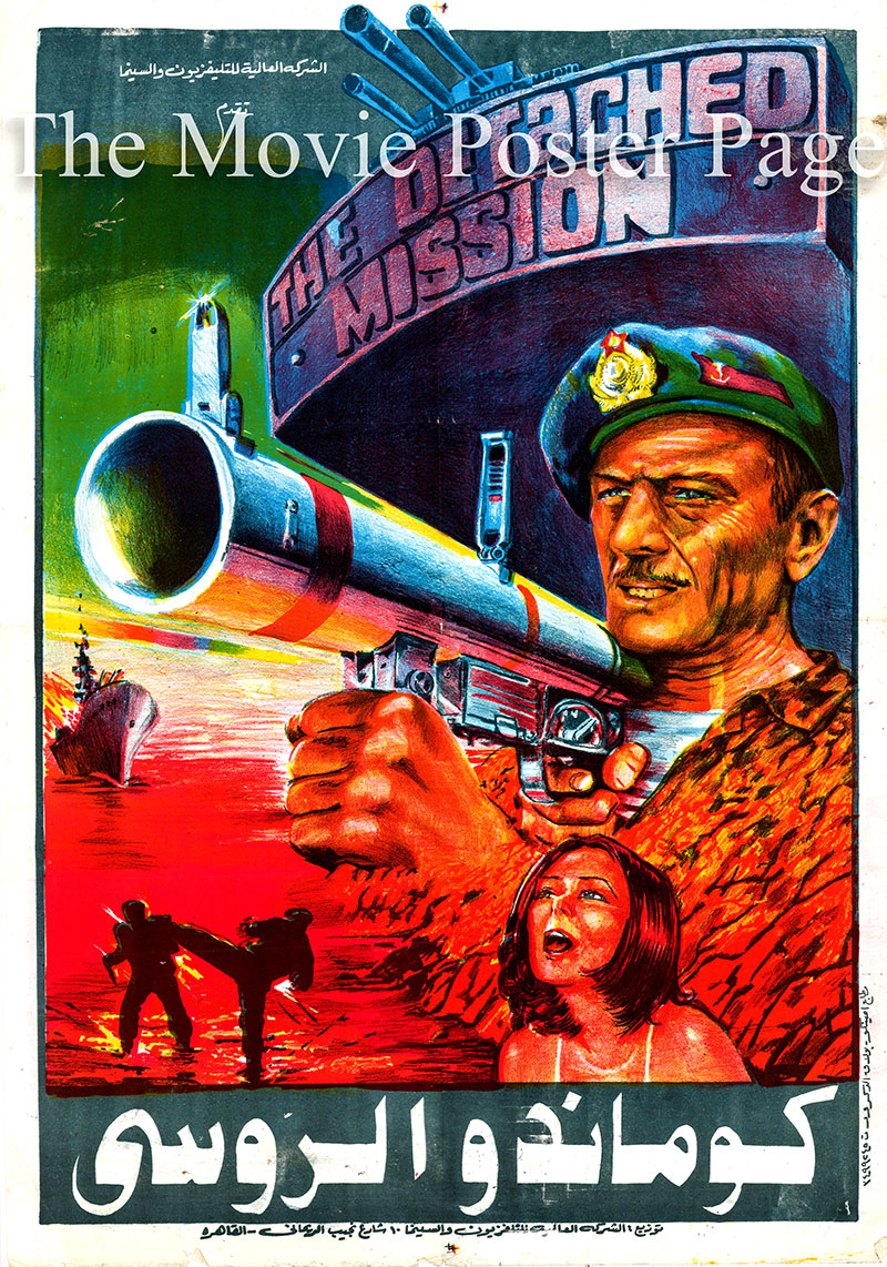 Pictured is an Egyptian promotional poster for the 1985 Mikhail Tumanishvili film The Detached Mission, starring Mikhail Nozhkin.