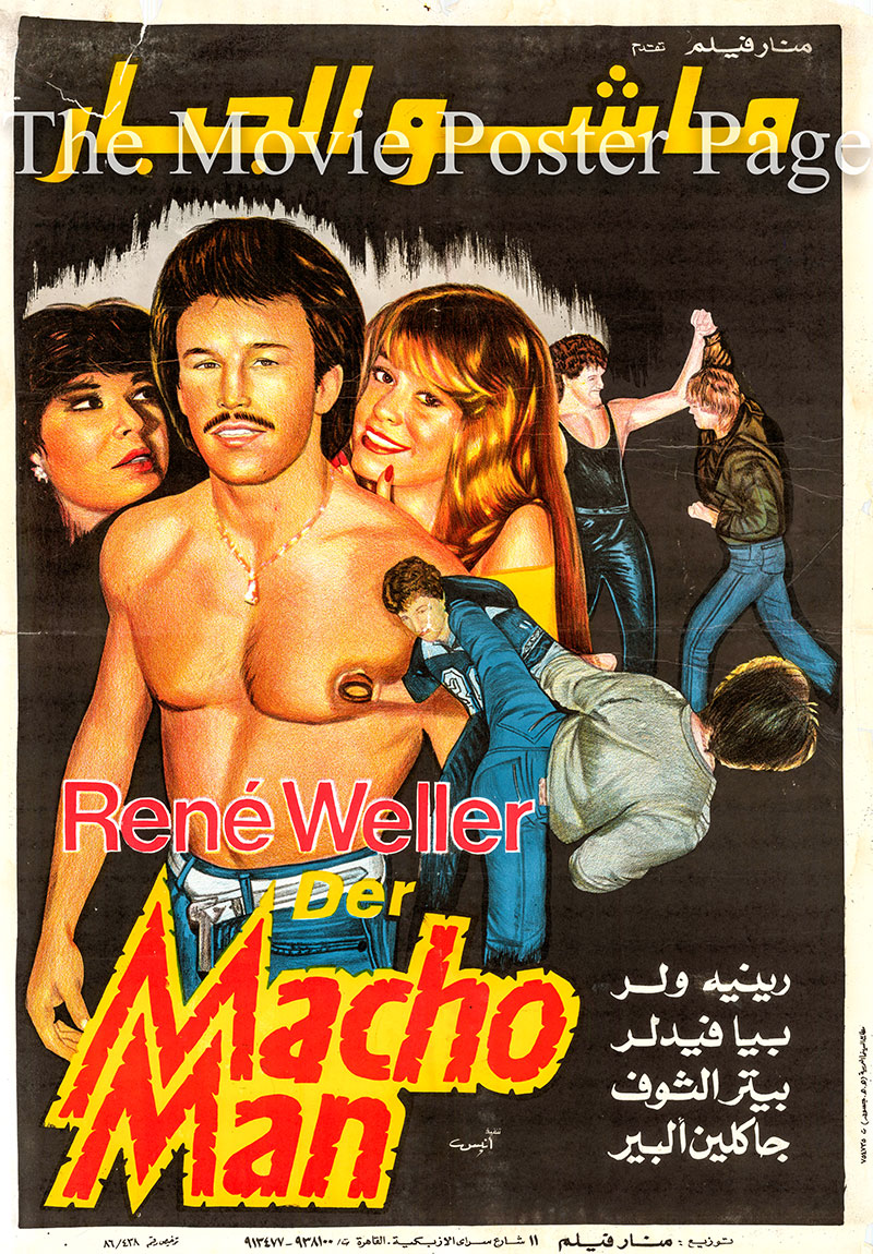 Pictured is an Egyptian promotional poster for the 1985 Alex and Titus Benda film Macho Man, starring Rene Weller as Danny Wagner.