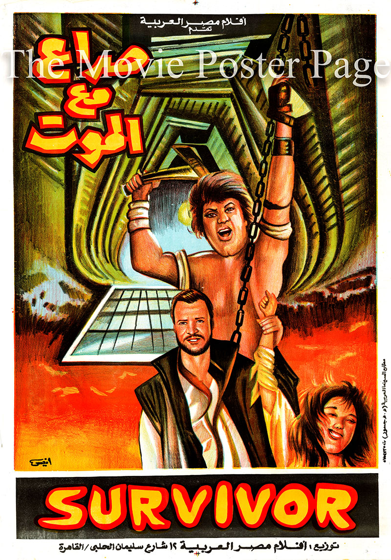 Pictured is an Egyptian promotional poster for the 1987 Michael Shackleton film Survivor, starring Christopher Mayer as Survivor.