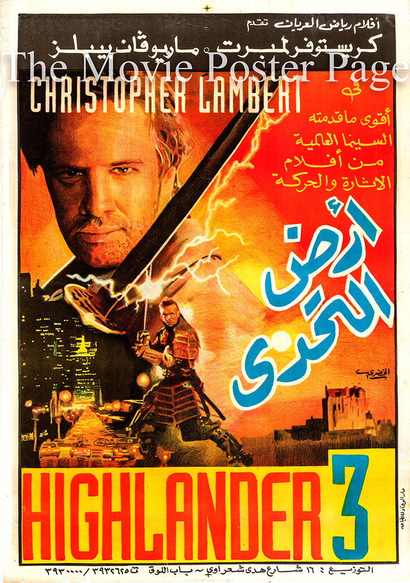 Pictured is an Egyptian promotional poster for the 1994 Andrew Morahan film Highlander 3, starring Christopher Lambert.