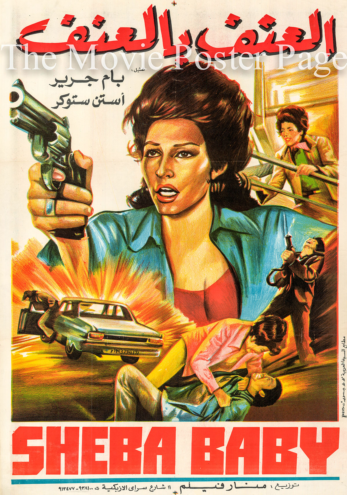 Pictured is an Egyptian promotional poster for the 1975 William Girdler film Sheba Baby starring Pam Grier.