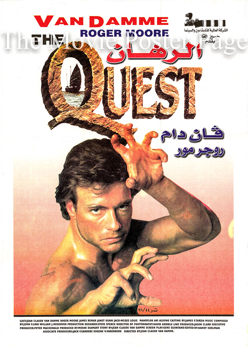 Pictured is an Egyptian promotional poster for the 1996 Jean-Claude Van Damme film the Quest, starring Jean-Claude Van Damme.