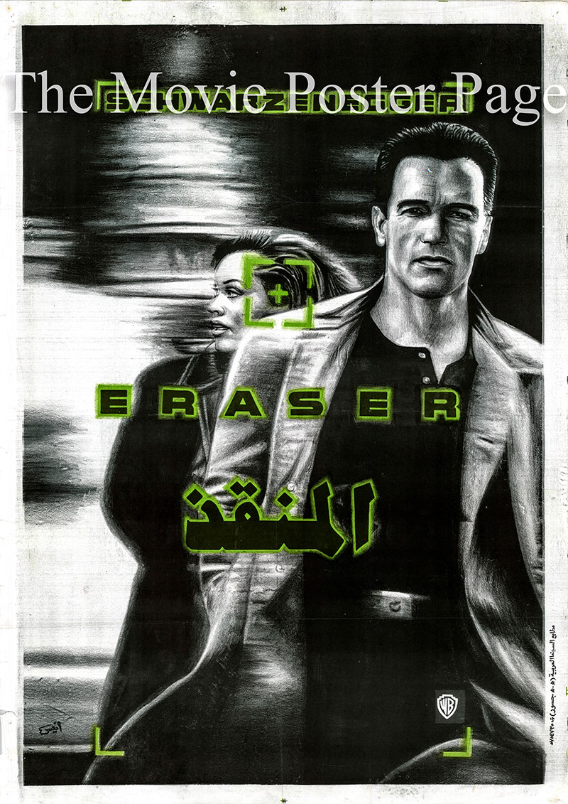 Pictured is an Egyptian promotional poster for the 1996 Chuck Russell film Eraser, starring Arnold Schwarzenegger.