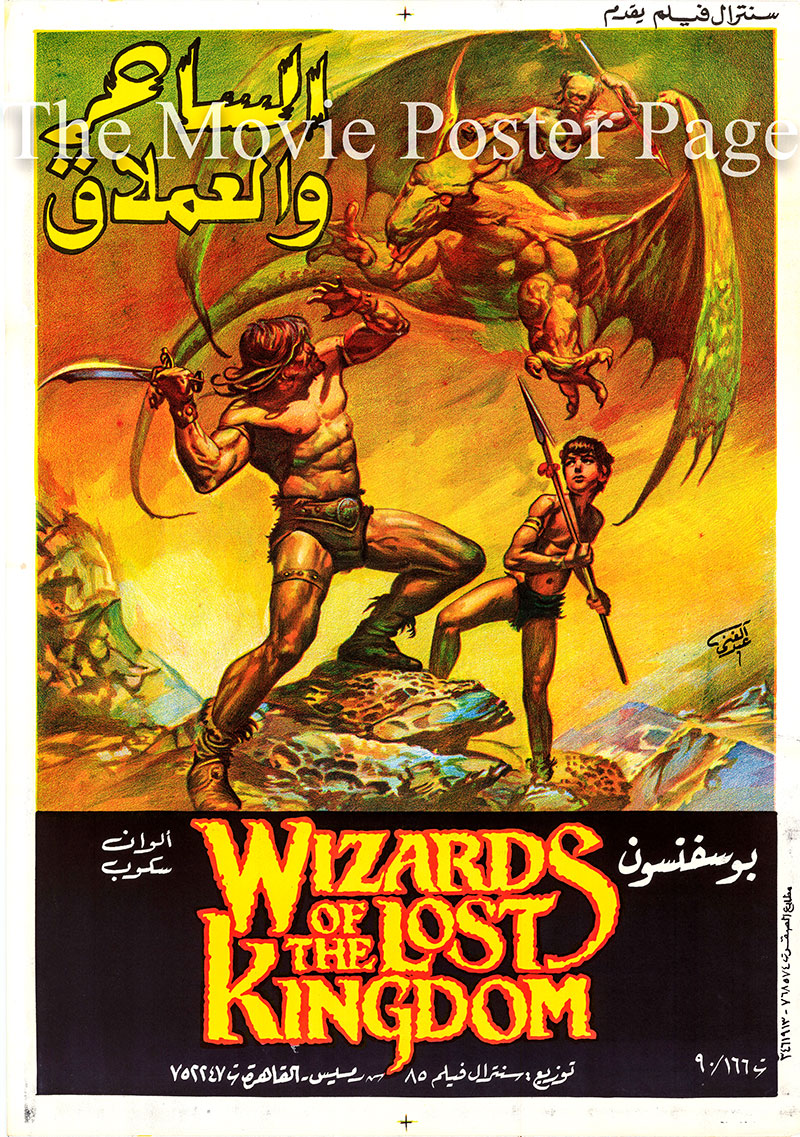 Pictured is an Egyptian promotional poster for a 1990 rerelease of the 1985 Hector Olivera film Wizards of the Lost Kingdom, starring Bo Svenson.