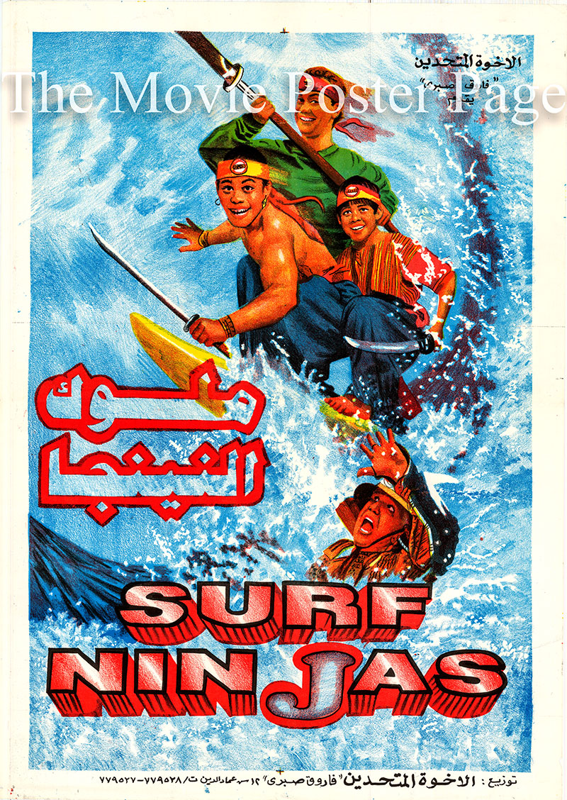 Pictured is an Egyptian promotional poster for the Neal Israel film Surf Ninjas, starring Ernie Reyes Sr. and Ernie Reyes Jr.