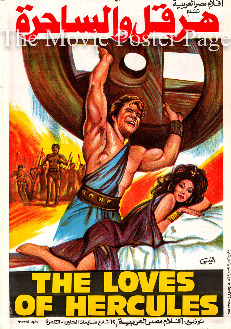 Pictured is an Egyptian promotional poster for the a 1992 rerelease of the 1960 Carlo Ludovico Bragaglia film The Loves of Hercules, starring Jayne Mansfield as Queen Dianira.