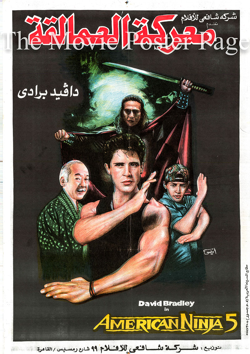 Pictured is an Egyptian promotional poster for the 1995 Bobby Jean Leonard film American Ninja 5, starring David Bradley.