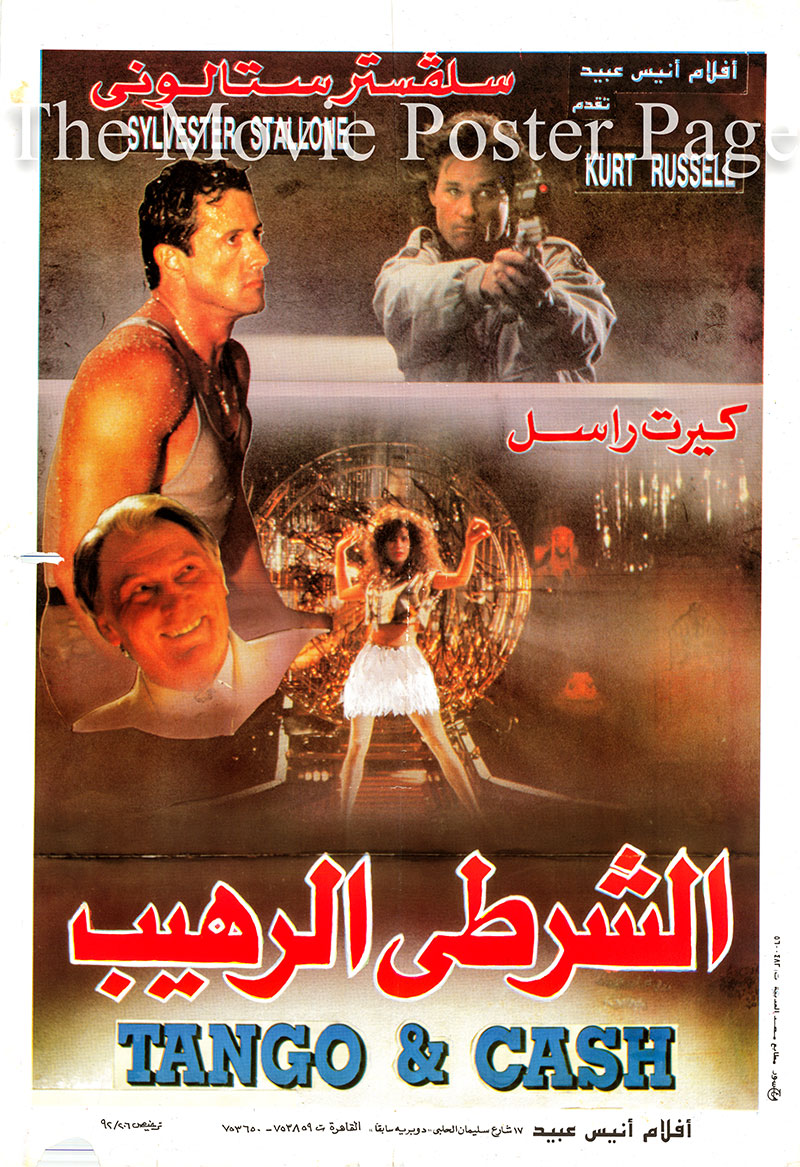 Pictured is an Egyptian promotional poster for the 1989 Andrei Knochalovsky film Tango and Cash, starring Sylverster Stallone.