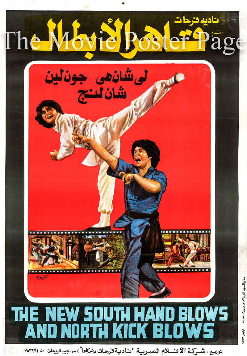 Pictured is an Egyptian promotional poster for the 1981 Sung Yee Cheung film The New South Hand Blows and North Kick Blows, starring John Liu.