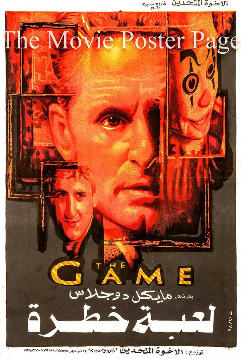 Pictured is an Egyptian promotional poster for the 1997 David Fincher film The Game, starring Michael Douglas.