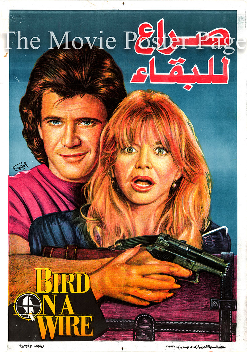 Pictured is an Egyptian promotional poster for a 1991 rerelease of the 1990 John Badham film Bird on a Wire, starring Mel Gibson as Rick Jarmin and Goldie Hawn as Marianne Graves.