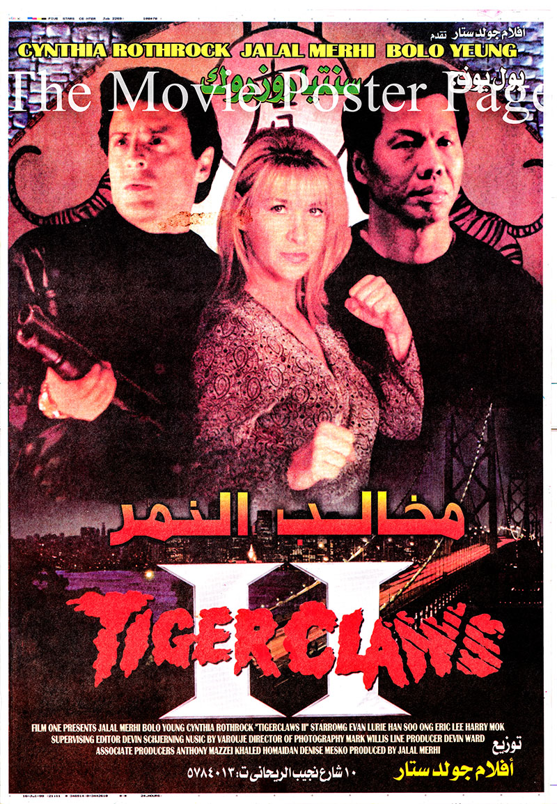 Pictured is an Egyptian promotional poster for the 1996 J. Stephen Maunder film Tiger Claws II starring Cynthia Rothrock.