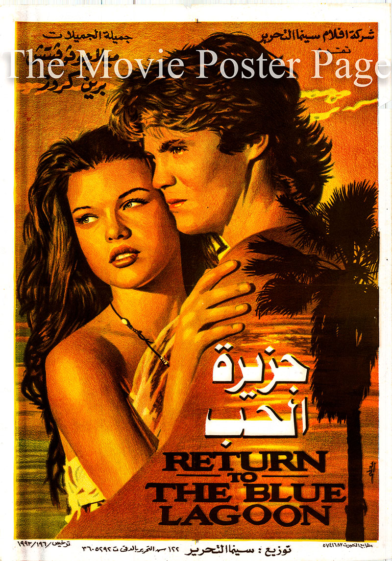 pictured is an Egyptian promotional poster for a 1993 rerelease of the 1991 William A. Graham film Return to the Blue Lagoon, starring Mila Jovovich.