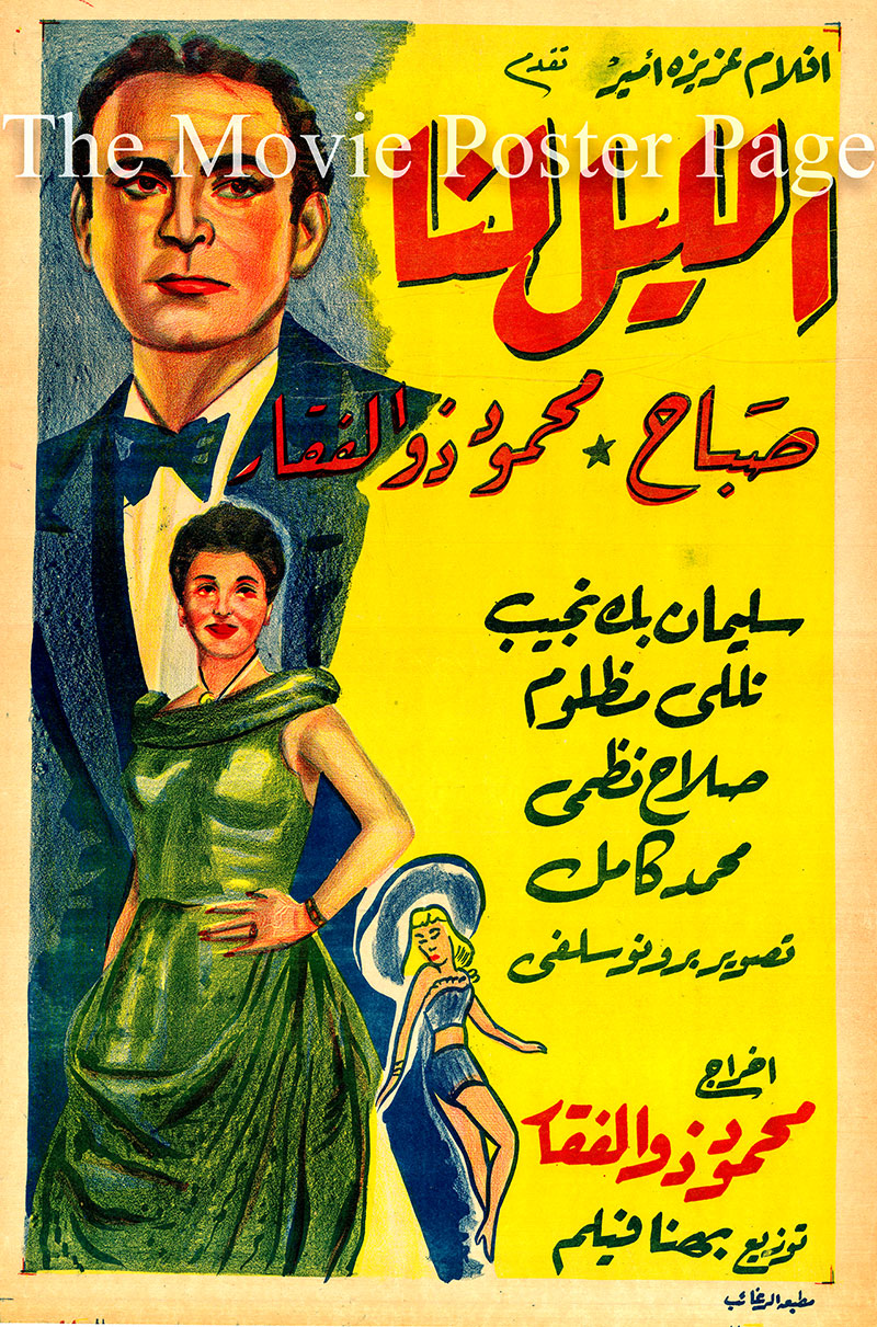 Pictured is an Egyptian promotional poster for the 1949 Mahmoud Zulfikar film The Night is Ours starring Sabah.