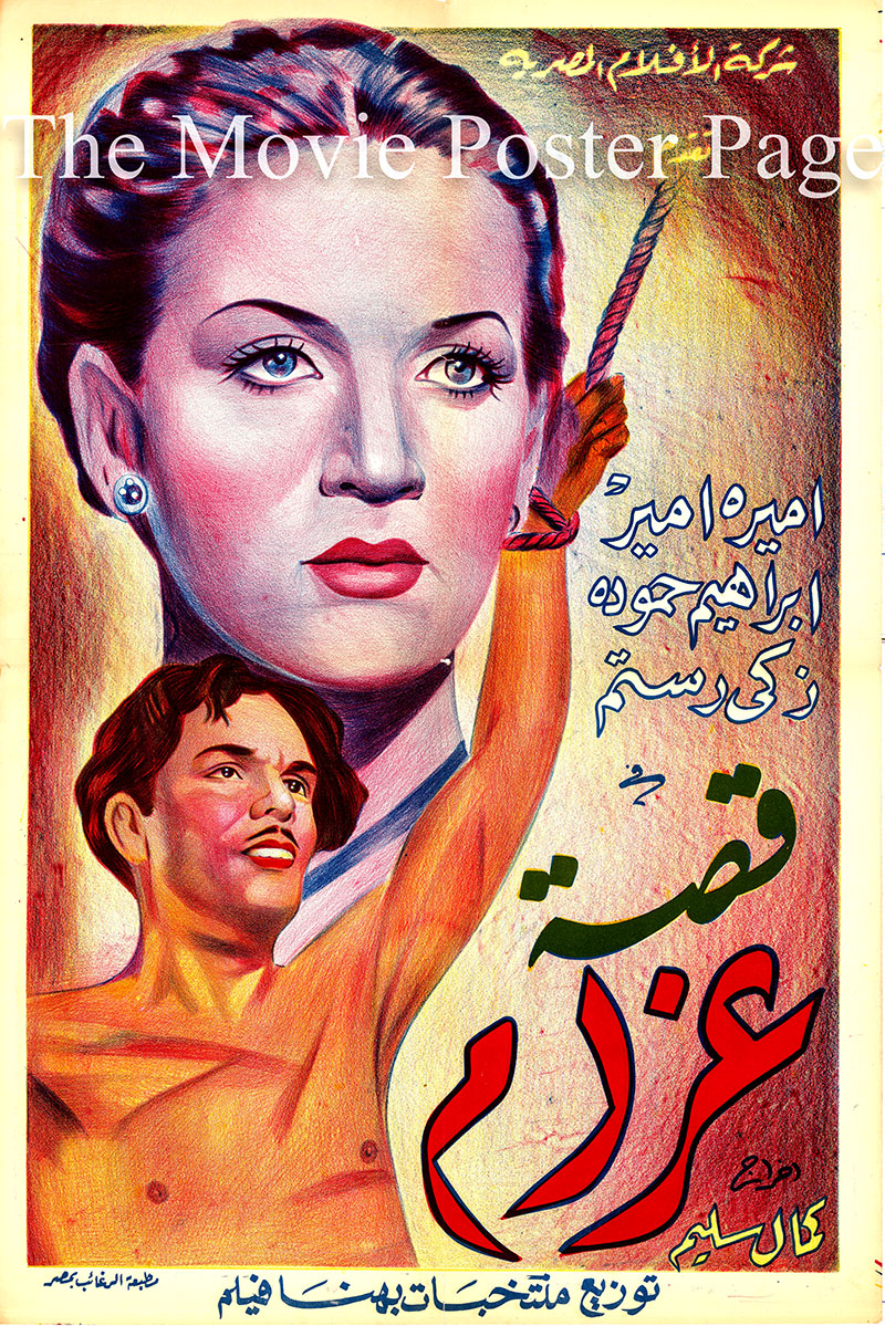 Pictured is an Egyptian promotional poster for the 1945 Mohamed Abdel Gawad and Kamal Selim film Story of Love starring Amira Amir as Hoda.