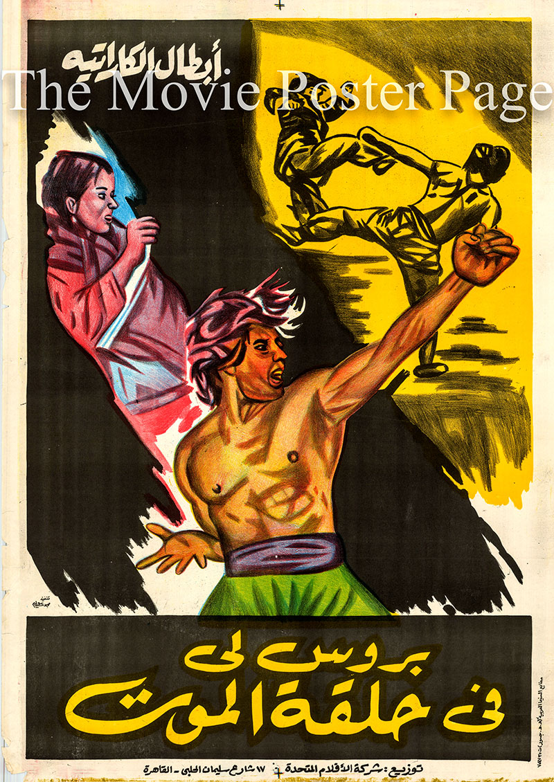 Pictured is an Egyptian promotional poster for the film Bruce Lee in the Circle of Death.