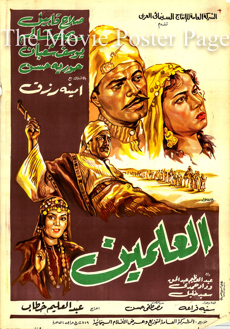 Pictured is an Egyptian promotional poster for the 1965 Abdel Alim Khattab film Al-Alamein starring Salah Kabil.