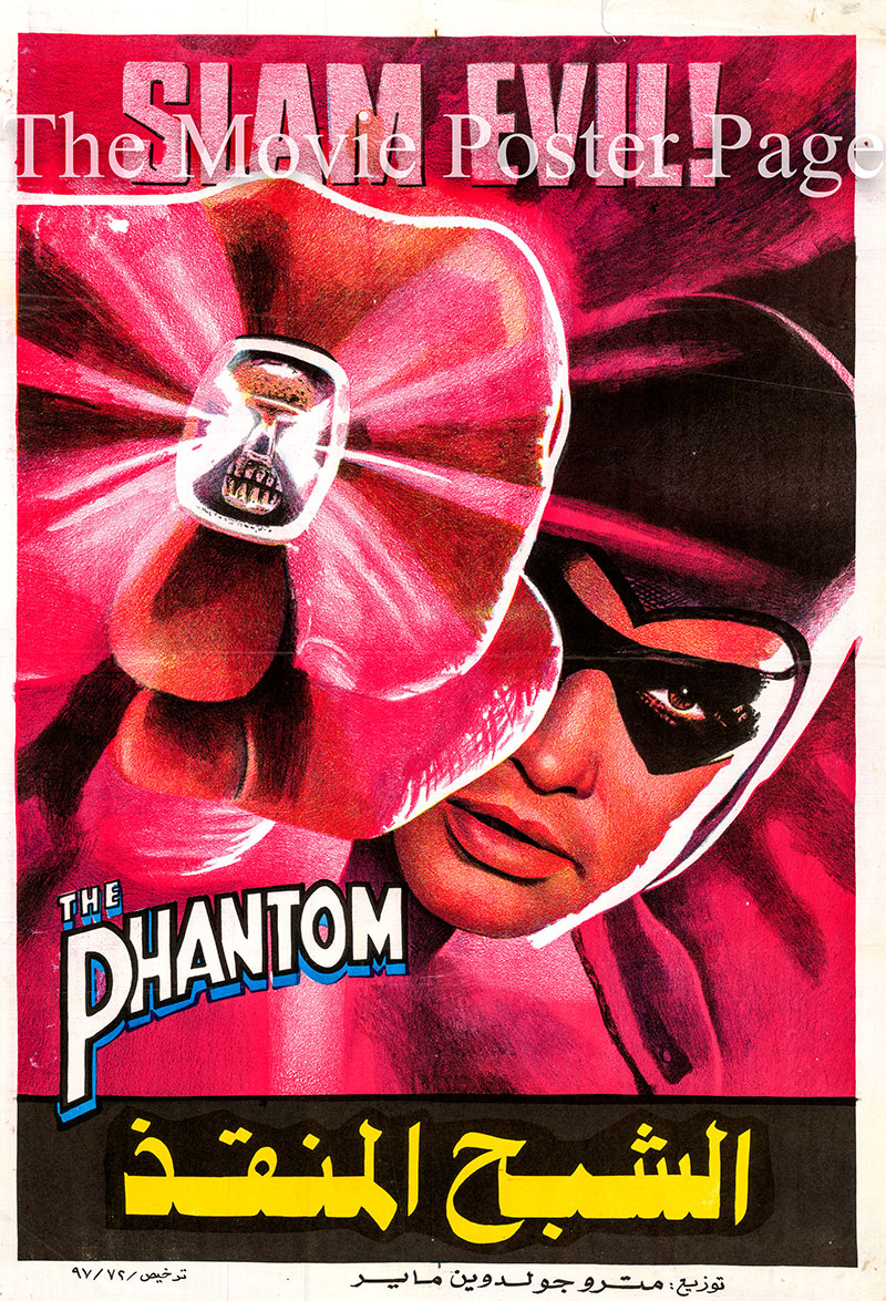 Pictured is an Egyptian promotional poster for the 1996 Simon Wincer film The Phantom, starring Billy Zane.