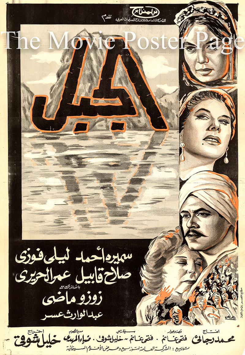 Pictured is an Egyptian promotional poster for the 1965 Khalil Shawki film The Mountain, starring Samira Ahmed.