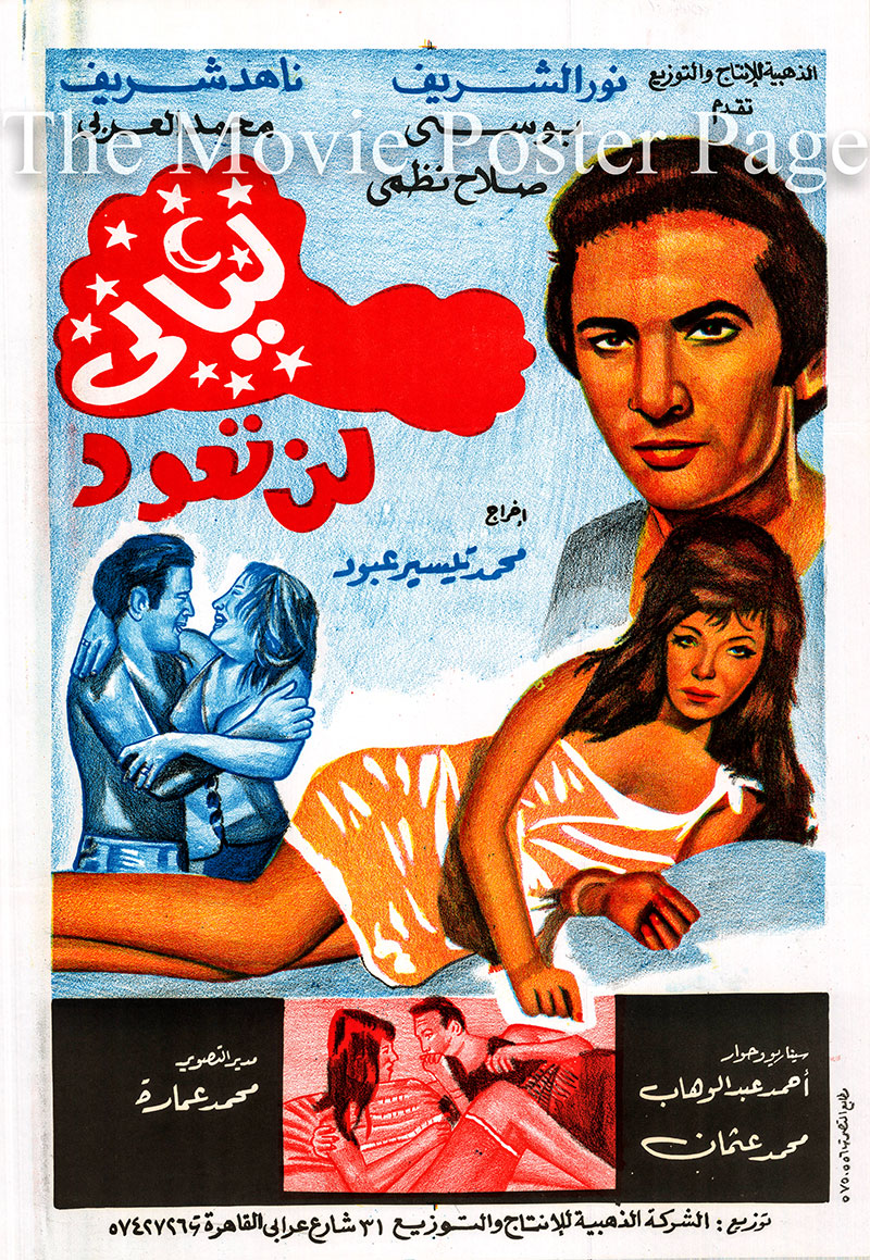 Pictured is an Egyptian promotional poster for the 1974 Mohamed Tayseer Aboud film Nights that Will Never Return, starring Nour El-Sherif.