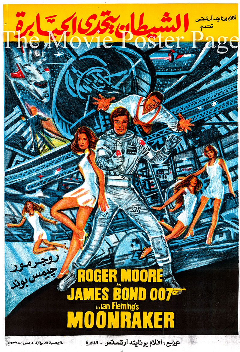 Pictured is an Egyptian poster made to promote the 1979 Lewis Gilbert film Moonraker starring Roger Moore as James Bond.