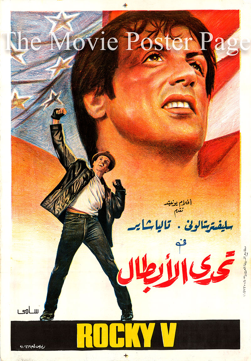 Pictured is an Egyptian promotional poster for the 1990 John G. Avildsen film Rocky V, starring Sylvester Stallone.